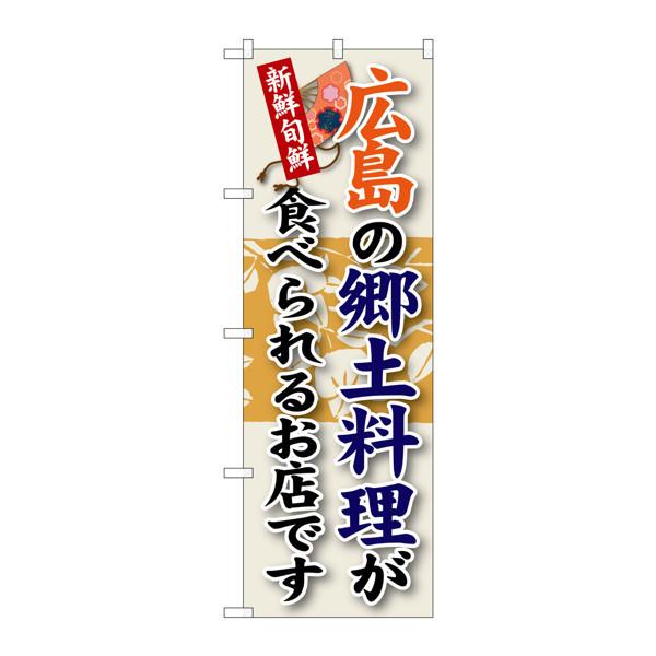 のぼり屋工房 のぼり SNB-84 広島の郷土料理 30084 (取寄品)