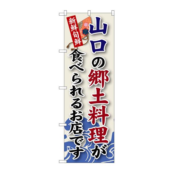 のぼり屋工房 のぼり SNB-85 山口の郷土料理 30085 (取寄品)