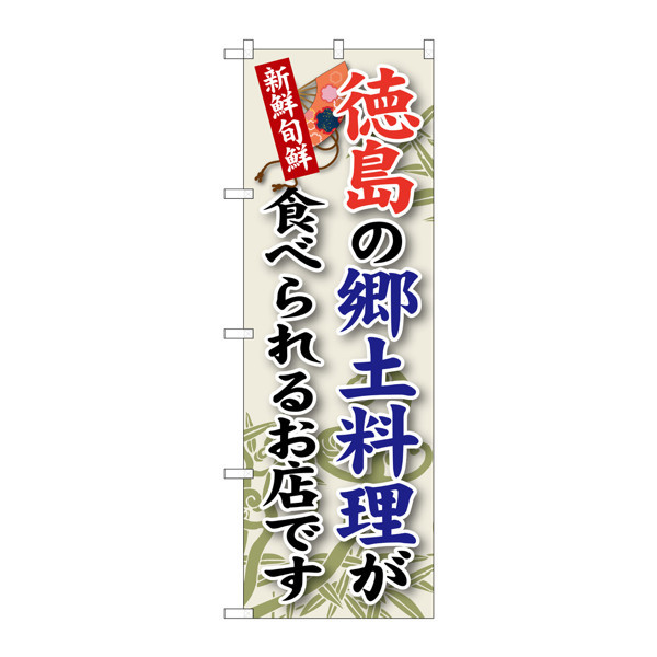 のぼり屋工房 のぼり SNB-87 徳島の郷土料理 30087 (取寄品)