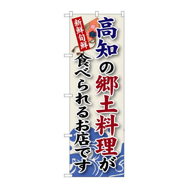 のぼり屋工房 のぼり SNB-88 高知の郷土料理 30088 (取寄品)