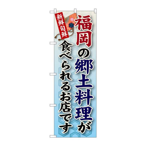 のぼり屋工房 のぼり SNB-90 福岡の郷土料理 30090 (取寄品)