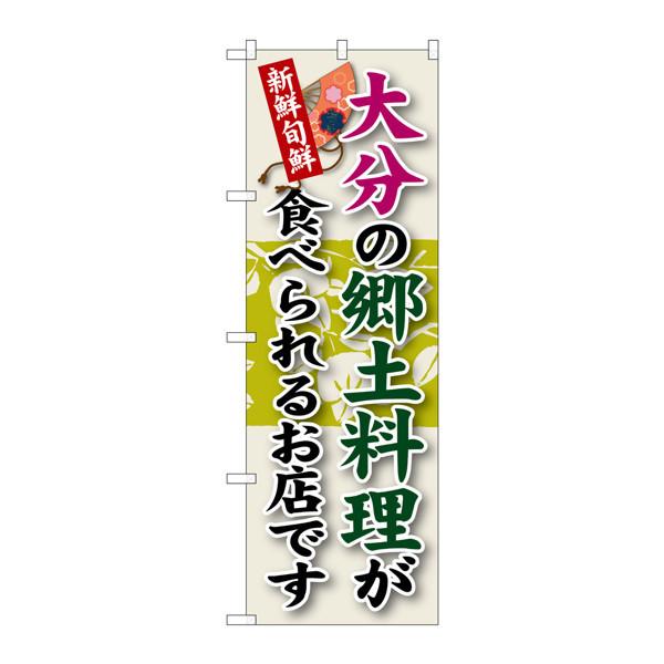 のぼり屋工房 のぼり SNB-93 大分の郷土料理 30093 (取寄品)