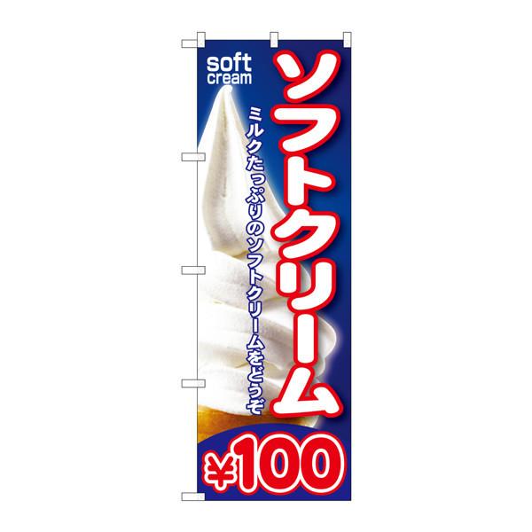 のぼり屋工房 のぼり SNB-100 ソフトクリーム¥100 30100 (取寄品)