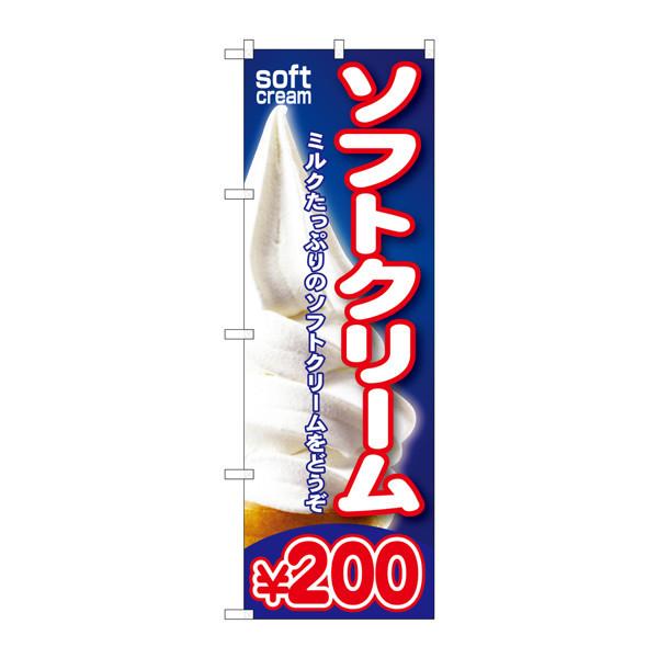 のぼり屋工房 のぼり SNB-103 ソフトクリーム¥200 30103 (取寄品)