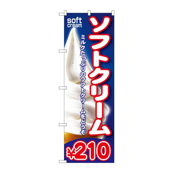 のぼり屋工房 のぼり SNB-104 ソフトクリーム¥210 30104 (取寄品)