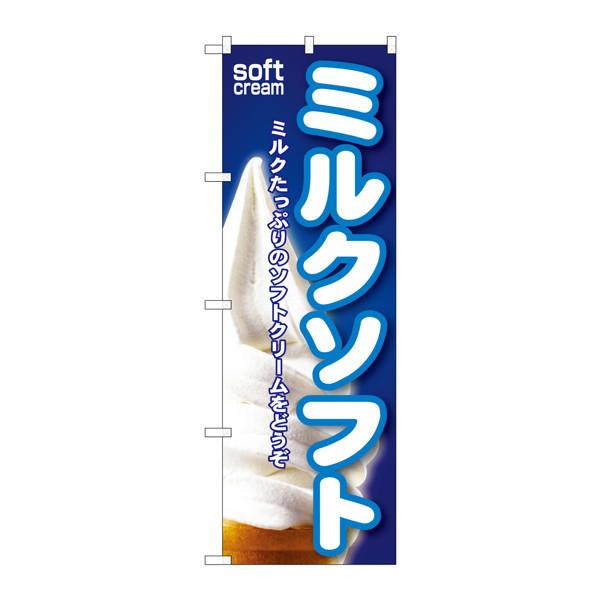 のぼり屋工房 のぼり SNB-110 ミルクソフト 30110 (取寄品)