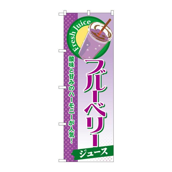 のぼり屋工房 のぼり SNB-286 ブルーベリー(ジュース) 30286 (取寄品)