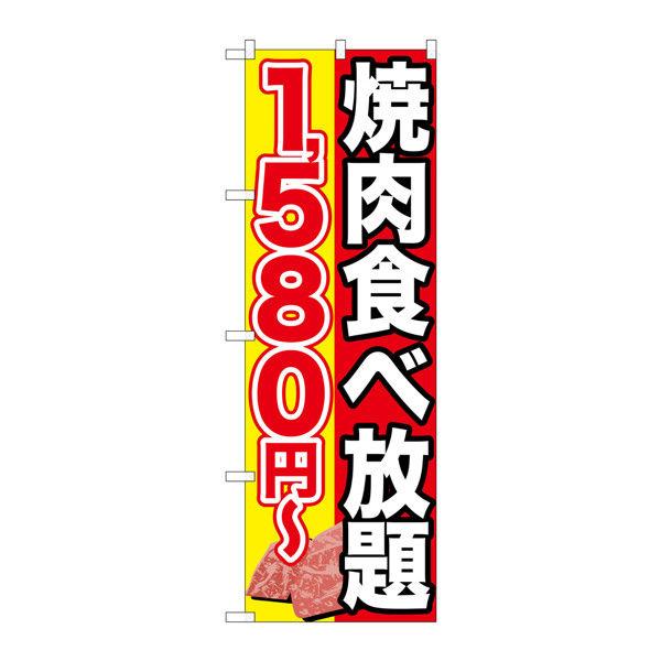のぼり屋工房 のぼり SNB-148 焼肉食べ放題 1580円ー 30148 (取寄品)