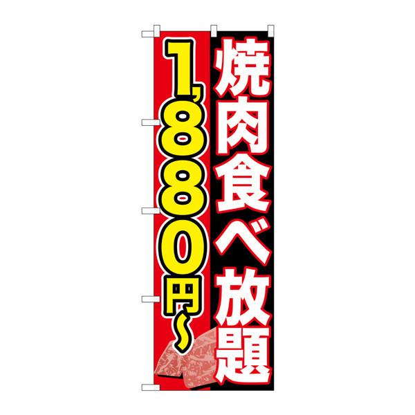 のぼり屋工房 のぼり SNB-151 焼肉食べ放題 1880円ー 30151 (取寄品)