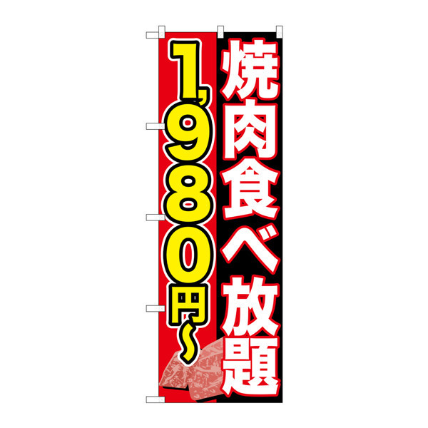 のぼり屋工房 のぼり SNB-152 焼肉食べ放題 1980円ー 30152 (取寄品)