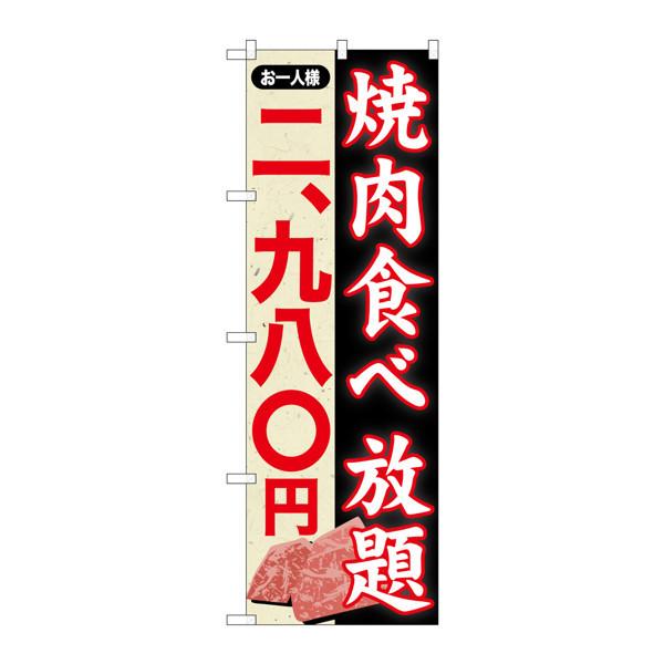 のぼり屋工房 のぼり SNB-162 焼肉食べ放題 2980円ー 30162 (取寄品)