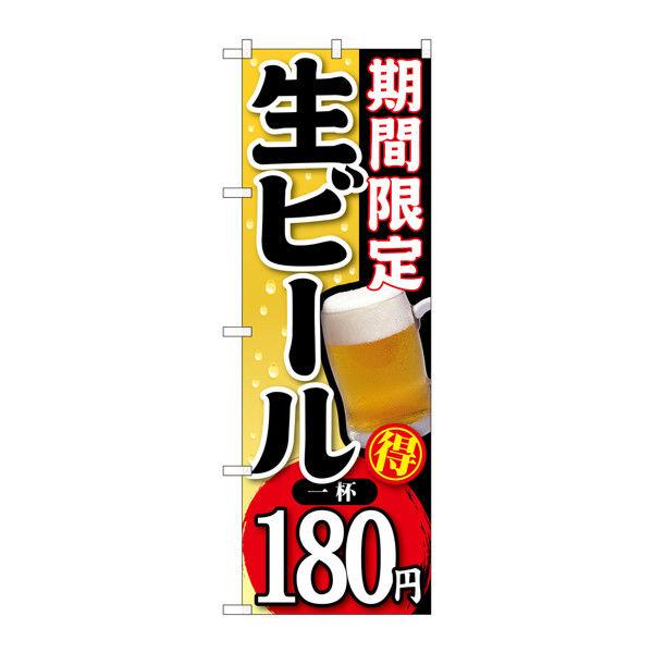 のぼり屋工房 のぼり SNB-174 期間限定 生ビール 一杯180 30174 (取寄品)
