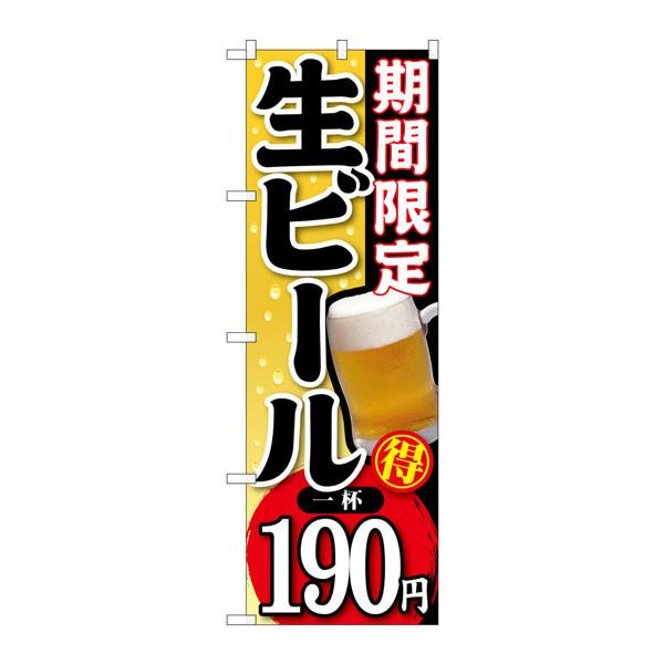 のぼり屋工房 のぼり SNB-175 期間限定 生ビール 一杯190 30175 (取寄品)