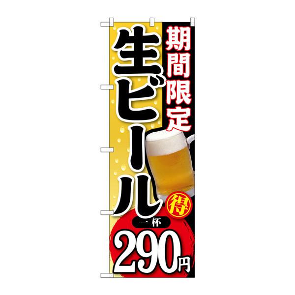 のぼり屋工房 のぼり SNB-177 期間限定 生ビール 一杯290 30177 (取寄品)