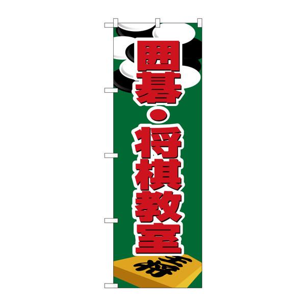 のぼり屋工房 のぼり H-1420 囲碁・将棋教室 1420 (取寄品)