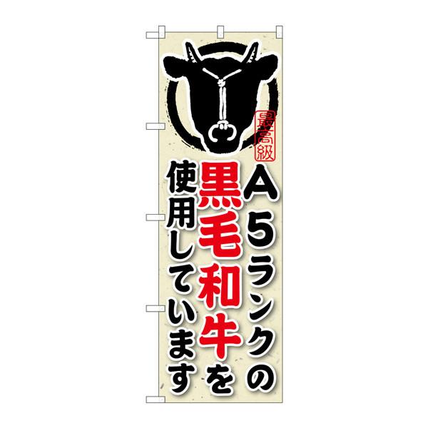 のぼり屋工房 のぼり SNB-193 A5ランクの黒毛和牛を使用 30193 (取寄品)