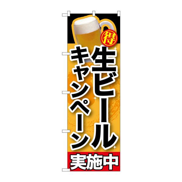 のぼり屋工房 のぼり SNB-200 生ビールキャンペーン実施中 30200 (取寄品)