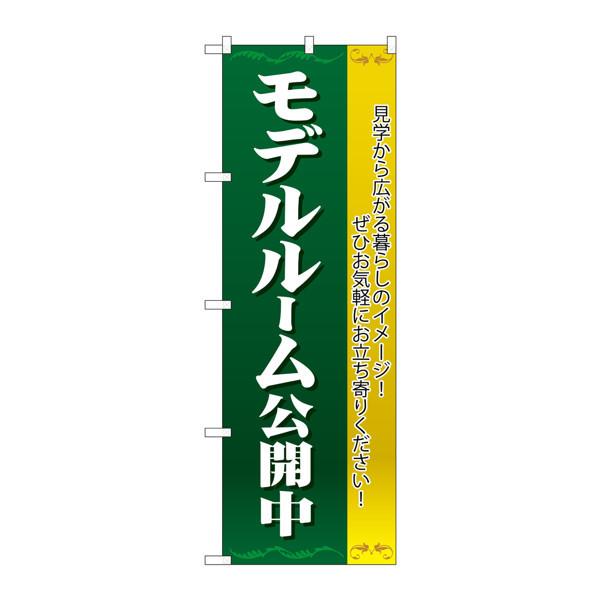 のぼり屋工房 のぼり H-1454 モデルルーム公開中 濃緑 1454 (取寄品)
