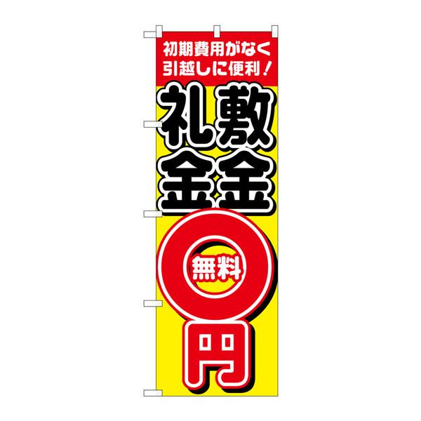 のぼり屋工房 のぼり H-1466 敷金・礼金0円無料 1466 (取寄品)