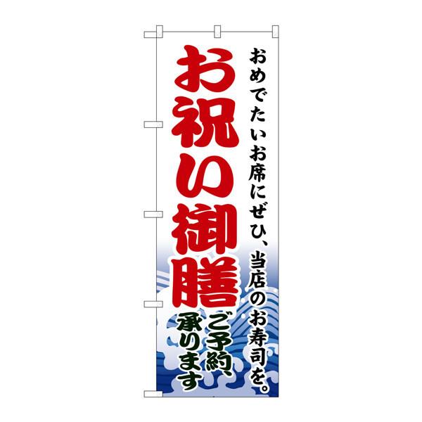 のぼり屋工房 のぼり H-1723 お祝い御膳 1723 (取寄品)