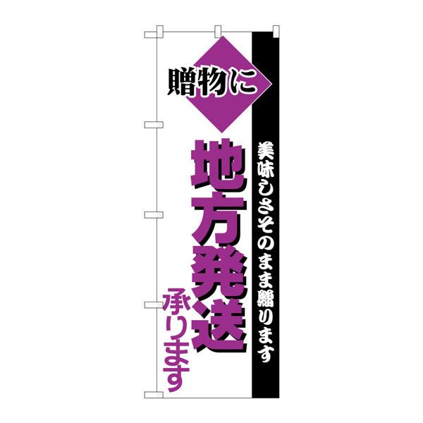 のぼり屋工房 のぼり H-198 地方発送 198 (取寄品)