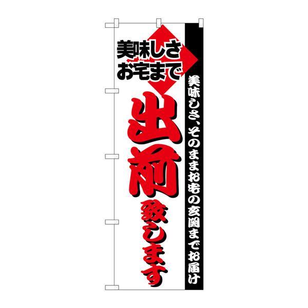 のぼり屋工房 のぼり H-199 出前 199 (取寄品)