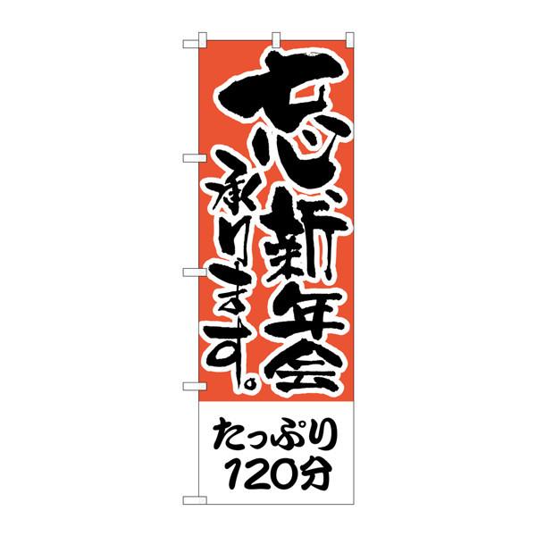 のぼり屋工房 のぼり H-423 たっぷり120分 423 (取寄品)