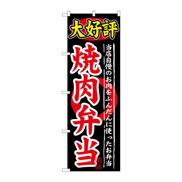 のぼり屋工房 のぼり SNB-246 大好評 焼肉弁当 30246 (取寄品)