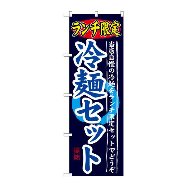 のぼり屋工房 のぼり SNB-251 ランチ限定 冷麺セット 30251 (取寄品)