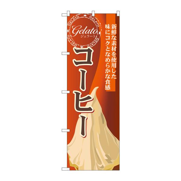 のぼり屋工房 のぼり SNB-337 コーヒー(ジェラート) 30337 (取寄品)