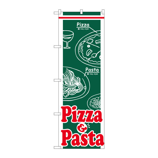 のぼり屋工房 のぼり H-668 ピザ・パスタ 668 (取寄品)