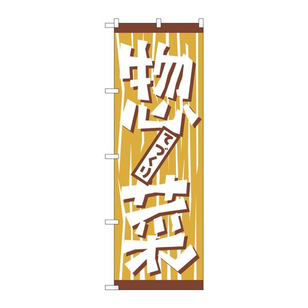のぼり屋工房 のぼり H-669 手作り惣菜 669 (取寄品)