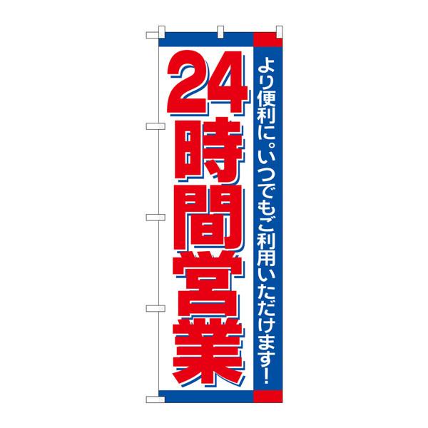 のぼり屋工房 のぼり H-206 24時間 206 (取寄品)