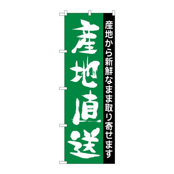 のぼり屋工房 のぼり H-207 産地直送 207 (取寄品)