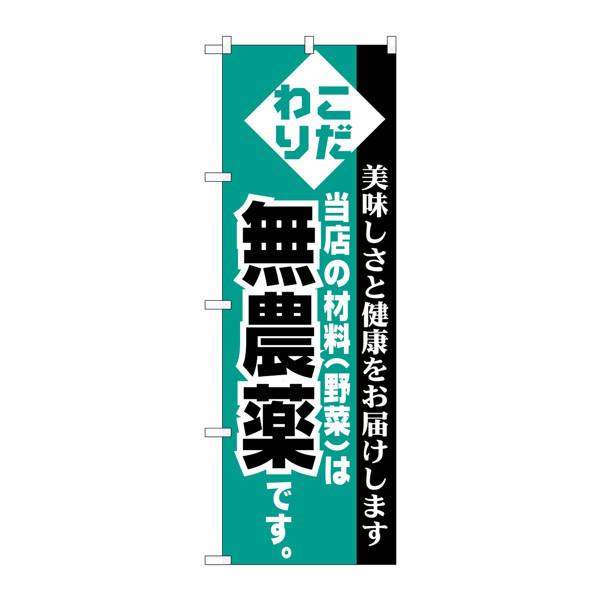 のぼり屋工房 のぼり H-208 無農薬 208 (取寄品)