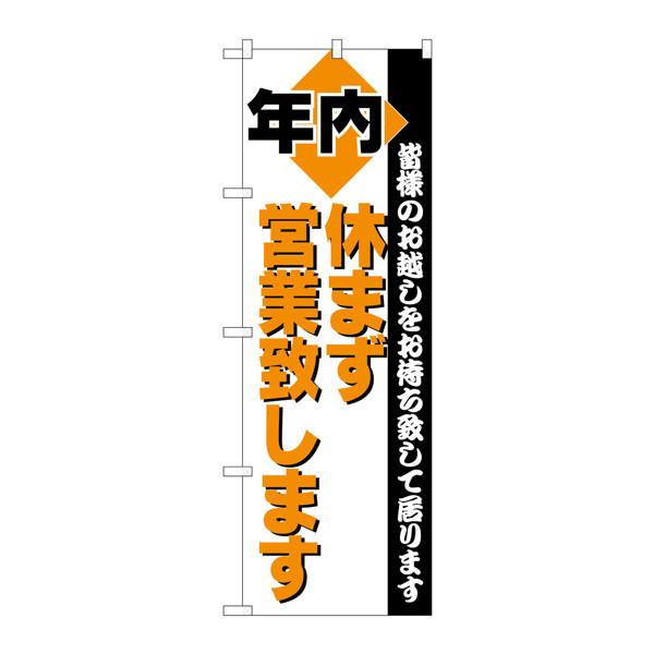 のぼり屋工房 のぼり H-211 年内営業 211 (取寄品)