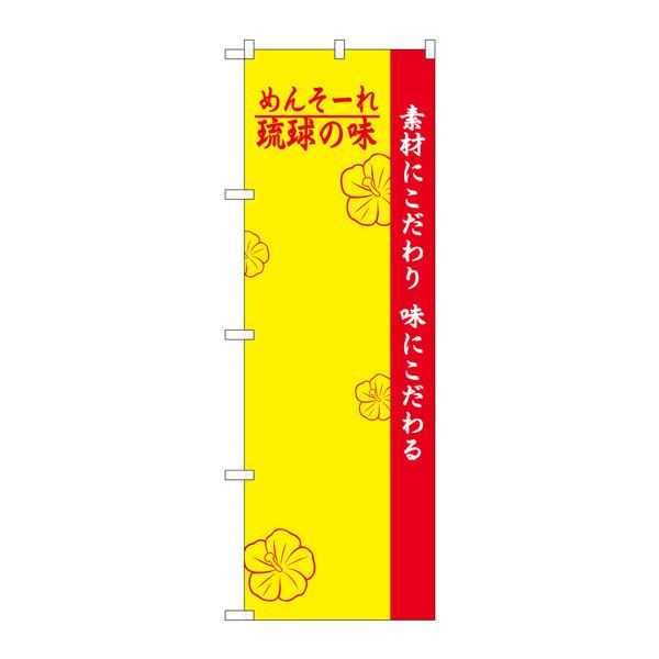 のぼり屋工房 のぼり H-2473 琉球の味 無地 2473 (取寄品)