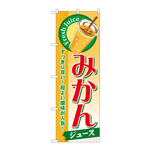 のぼり屋工房 のぼり SNB-297 みかん(ジュース) 30297 (取寄品)