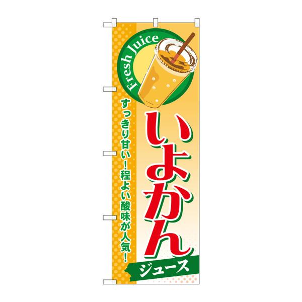 のぼり屋工房 のぼり SNB-302 いよかん(ジュース) 30302 (取寄品)
