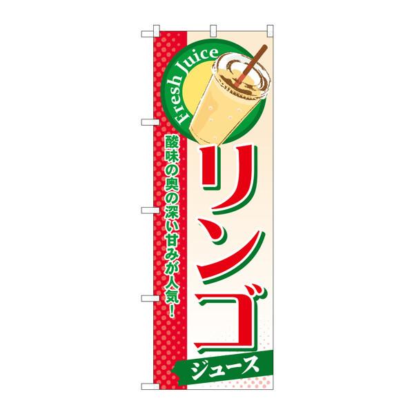 のぼり屋工房 のぼり SNB-304 リンゴ(ジュース) 30304 (取寄品)
