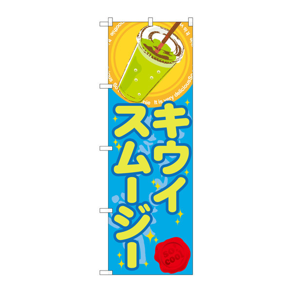 のぼり屋工房 のぼり SNB-307 キウイスムージー(ジュース) 30307 (取寄品)
