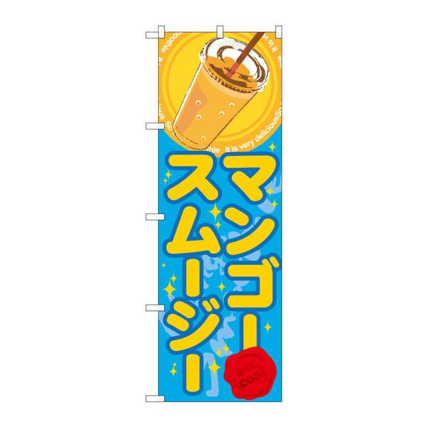 のぼり屋工房 のぼり SNB-309 マンゴースムージー(ジュース) 30309 (取寄品)