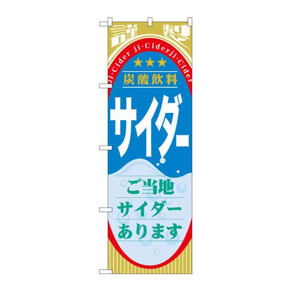 のぼり屋工房 のぼり SNB-310 サイダー(ジュース) 30310 (取寄品)