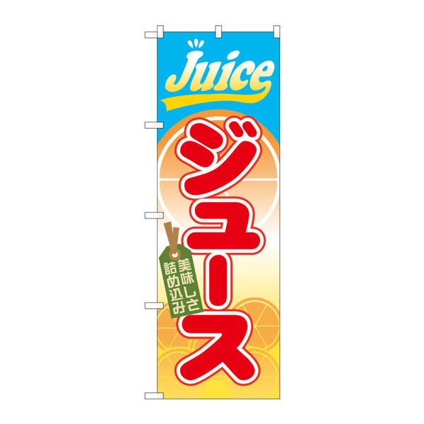 のぼり屋工房 のぼり SNB-312 ジュース 30312 (取寄品)