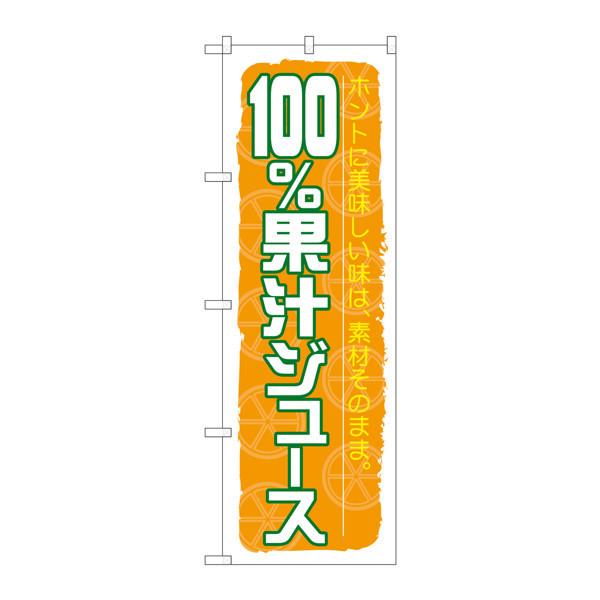 のぼり屋工房 のぼり SNB-314 100%果汁ジュース 30314 (取寄品)