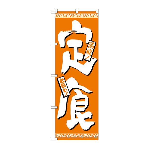 のぼり屋工房 のぼり H-508 定食 508 (取寄品)