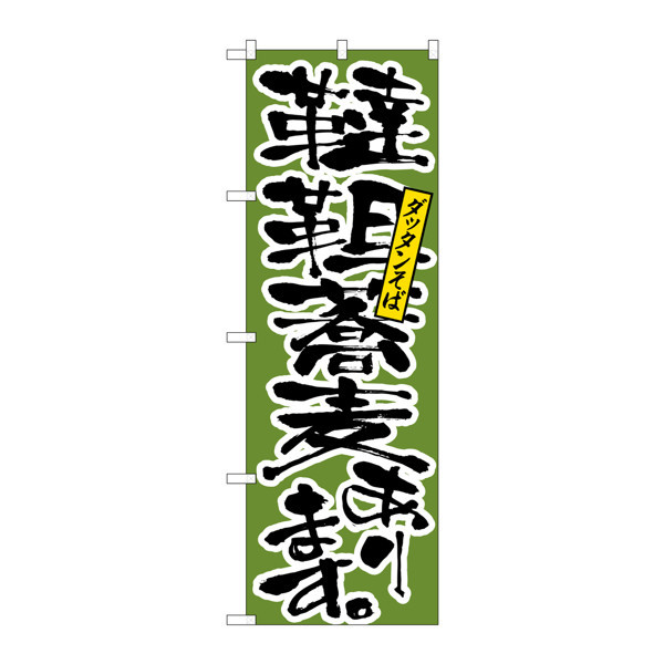 のぼり屋工房 のぼり H-9877 韃靼蕎麦あります 9877 (取寄品)