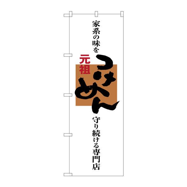 のぼり屋工房 のぼり SNB-1007 元祖つけめん 専門店 31007 (取寄品)