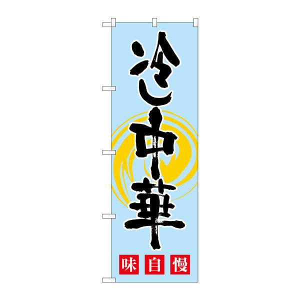 のぼり屋工房 のぼり SNB-1010 冷し中華 味自慢 水黒 31010 (取寄品)