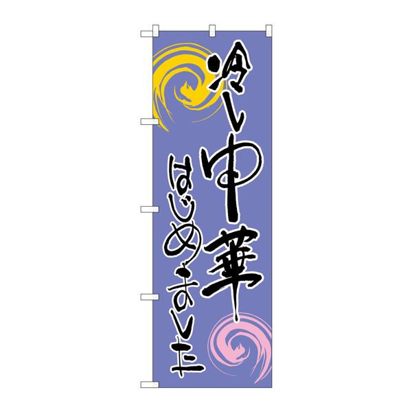 のぼり屋工房 のぼり SNB-1011 冷し中華~ 紫黒 31011 (取寄品)